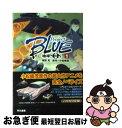 【中古】 Project blue地球SOS 1 / 東野 司 / 早川書房 [文庫]【ネコポス発送】
