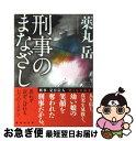 【中古】 刑事のまなざし / 薬丸 岳 / 講談社 [文庫]【ネコポス発送】