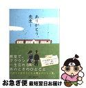 【中古】 ありがとう、先生! / TOKYO FM「ジブラルタ生命 Heart to Heart ありがとう、先生!」番組制作チーム / 飯塚書店 [単行本]【ネコポス発送】