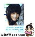 【中古】 あっちゃん 前田敦子AKB48卒業記念フォトブック / 前田敦子 / 講談社 [ムック]【ネコポス発送】