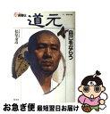 【中古】 高僧伝 8 / 松原 泰道 / 集英社 単行本 【ネコポス発送】