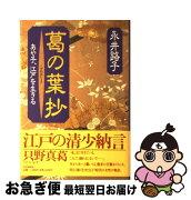 【中古】 葛の葉抄 あや子、江戸を生きる / 永井 路子 / PHP研究所 [単行本]【ネコポス発送】
