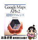 【中古】 Google Maps API v2活用リファレンス / アイティティ / 技術評論社 [単行本(ソフトカバー)]【ネコポス発送】