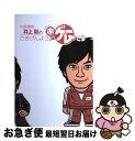 【中古】 次長課長井上聡のごきげんよう、赤のゲームです / 井上聡 / エンターブレイン [単行本]【ネコポス発送】