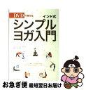 【中古】 DVDで覚えるインド式シンプル・ヨガ入門 /