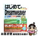 【中古】 はじめてのDreamweaver 8 Win & Mac両対応 / 西 真由 / 秀和システム [単行本]【ネコポス発送】