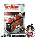 【中古】 TokyoWalker Sweets Collection 新定番!達人が選ぶ東京スイーツ365品を食べ尽くす / 角川マーケティング(角川グ / [ムック]【ネコポス発送】