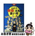 Rakuten - 【中古】 図解日本史「悪役」たちの言い分 視点を変えればワルも善玉 / 岳 真也 / PHP研究所 [単行本]【ネコポス発送】