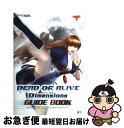【中古】 DEAD OR ALIVE Dimensionsガイドブック NINTENDO3DS / Team NINJA / 光栄 単行本(ソフトカバー) 【ネコポス発送】