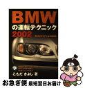 【中古】 BMWの運転テクニック 2002 / こもだ きよし / メディアファクトリー [単行本]【ネコポス発送】