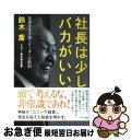 【中古】 社長は少しバカがいい。 乱世を生き抜くリーダーの鉄則 / 鈴木喬 / WAVE出版