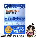 【中古】 Twitter APIプログラミング / 辻村 浩 / ワークスコーポレーション [単行本]【ネコポス発送】