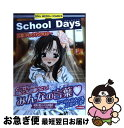 【中古】 School days言葉コミックアンソロジー / 一迅社 / 一迅社 [コミック]【ネコポス発送】