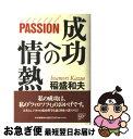 【中古】 成功への情熱 PASSION / 稲盛 和夫 / PHP研究所 [単行本]【ネコポス発送】