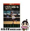 【中古】 ソフトテニスのルール 改訂版 / 林 敏弘 / 成美堂出版 [文庫]【ネコポス発送】
