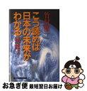 【中古】 こう読めば日本の未来がわかる 世界が期待する日本の役割 / 竹村 健一 / 太陽企画出版 [単行本]【ネコポス発送】