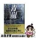 【中古】 青嵐 / 杜 征住 / 神戸新聞総合出版センター [単行本]【ネコポス発送】