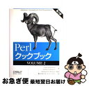 【中古】 Perlクックブック 2(volume 2) 第2版 / トム クリスチャンセン, ネイザン トーキントン, Shibuya Perl Mongers, ドキュメ..