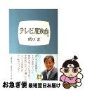 【中古】 テレビ屋独白 / 関口 宏 / 文藝春秋 [単行本...