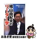【中古】 鳩山由紀夫のリーダー学 友愛政治で日本を変えられるか / 平成政治家研究クラブ / PHP