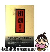【中古】 相剋 / 渡辺 了昭 / 新風舎 [単行本]【ネコポス発送】