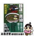 【中古】 麺道一直線 / 勝谷 誠彦 / 新潮社 [文庫]【ネコポス発送】