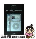 【中古】 iPod fan iPod徹底活用ガイド iPod・iPod nano・iPod shuff / 丸山 陽子 / 毎日コミュニケーシ [単行本(ソフトカバー)]【ネコポス発送】