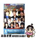 【中古】 韓国TV映画ファンbook 韓流スター取材4年間の記録 2003→2007 ドラマ&映 / アスコム / アスコム 大型本 【ネコポス発送】
