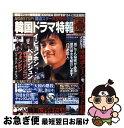 【中古】 韓国ドラマ特報 vol.1 / ぶんか社 / ぶんか社 [ムック]【ネコポス発送】