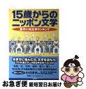 15歳からのニッポン文学 勝手に純文学ランキング / 純文学研究会 / 宝島社