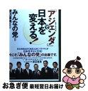 【中古】 『アジェンダ』で日本を変える! 政策課題 / みんなの党 / 実業之日本社 [単行本]【ネ