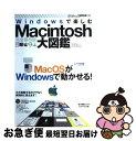 【中古】 Windowsで楽しむMacintosh大図鑑 Mac OSがWindowsで動かせる! / MMK International / インフォレスト [単行本]【ネコポス発送】