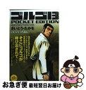 【中古】 ゴルゴ13 POCKET EDITION CRAZY PARK / さいとう たかを / リイド社 [コミック]【ネコポス発送】