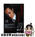 【中古】 歌舞伎町の住人たち / 李 小牧 / 河出書房新社 [単行本]【ネコポス発送】