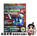 【中古】 日本一かんたん!1日でパワーアップするFLASH Flash活用法がいっぱい! FLASH 8(Ba / みのぷう / アスキー [大型本]【ネコ..