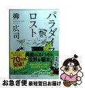 【中古】 パラダイス・ロスト / 柳 広司 / 角川書店 [文庫]【ネコポス発送】