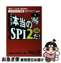 【中古】 これが本当のSPI2だ! テストセンター対応 2013年度版 / SPIノートの会 / 洋