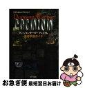 【中古】 ダンジョンキーパープレミアム勇者撃退ガイド Windows 95対応 / NTT出版 / NTT出版 [単行本]【ネコポス発送】