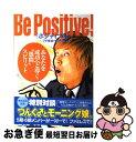 【中古】 ポジティブ本 プチ成功への近道 / つんく♂ / 講談社 [単行本]【ネコポス発送】