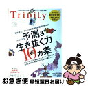 【中古】 Trinity no.39 / エル・アウラ / エル・アウラ [ムック]【ネコポス発送】