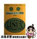 【中古】 Linuxネットワーク環境 PCーUNIX / 前原 輝雄 / 蕗出版 [単行本]【ネコポス発送】