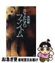 【中古】 さよならファントム / 黒田 研二 / 講談社 [新書]【ネコポス発送】