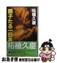 【中古】 獅子たる一日を / 柘植 久慶 / コスミックインターナショナル [新書]【ネコポス発送】
