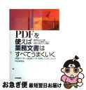 【中古】 PDFを使えば業務文書はすべてうまくいく PDFソフト・OCRソフトを使いこなしガイド / PDF研究会 / 技術評論社 [単行本]【ネコ..