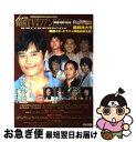 【中古】 韓国TV映画ファンbook 臨時特大号 / 英知出版 / 英知出版 大型本 【ネコポス発送】