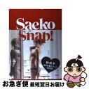 【中古】 Saeko Snap! / 紗栄子 / 宝島社 [単行本]【ネコポス発送】