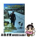 【中古】 フリスビー犬 被災地をゆく 東日本大震災 写真家と空飛ぶ犬 60日間の旅 / 石川 梵 / 飛鳥新社 単行本 【ネコポス発送】