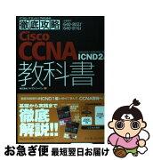 【中古】 Cisco CCNA教科書 試験番号640ー802J 640ー816J ICND 2編 / 株式会社ソキウス・ジャパン / インプレス [単行本]【ネコポス発送】
