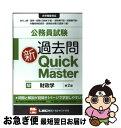 【中古】 公務員試験過去問新Quick Master 大卒程度対応 18 第2版 / 東京リーガルマインド / 東京リーガルマインド [単行本]【ネコポス発送】