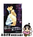 【中古】 陵辱の再会 / 水戸 泉 / リブレ出版 [新書]【ネコポス発送】